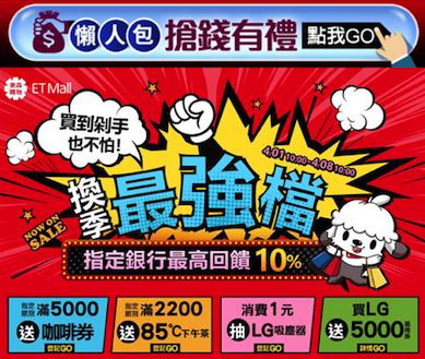 東森eckare免費掃碼送500東森幣(1:1現金),食衣住行吃喝玩樂都可抵用!