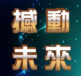 東森全球新連鎖事業/東森eckare/東森寰球購