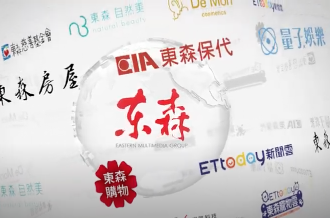 ETM Group Introduction 東森ecKare集團英文版介紹
